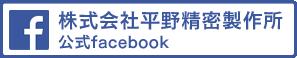 株式会社平野精密製作所公式facebook
